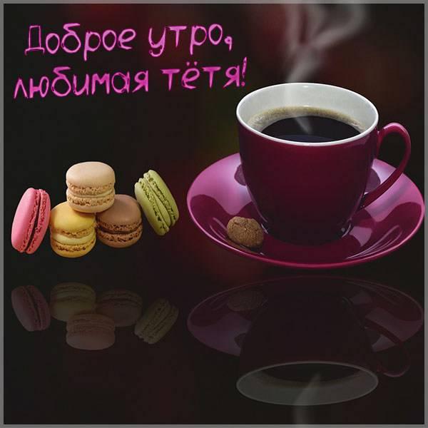 Картинка доброе утро любимая тетя - скачать бесплатно на otkrytkivsem.ru