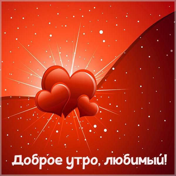 Картинка доброе утро любимому мужчине с надписью - скачать бесплатно на otkrytkivsem.ru