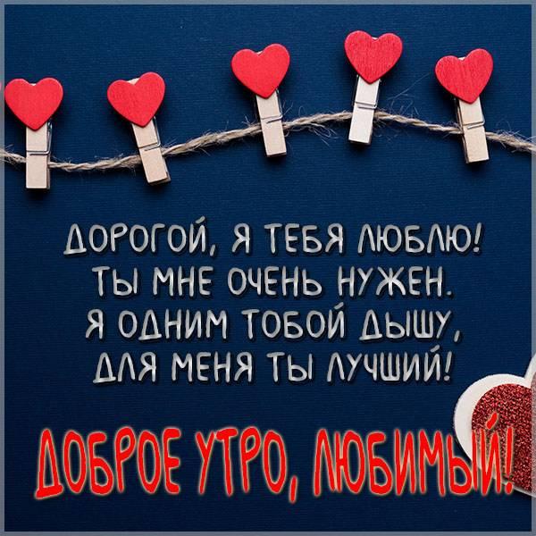 Картинка доброе утро любимому с текстом - скачать бесплатно на otkrytkivsem.ru