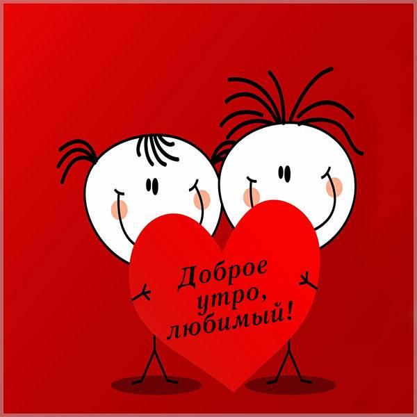 Картинка доброе утро любимый красивая необычная прикольная - скачать бесплатно на otkrytkivsem.ru