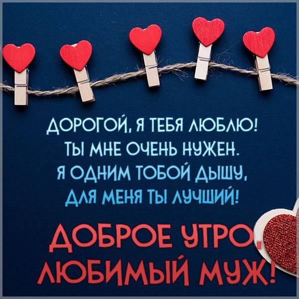 Картинка доброе утро любимый муж со словами - скачать бесплатно на otkrytkivsem.ru