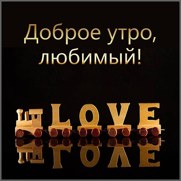 Картинка доброе утро любимый необычная - скачать бесплатно на otkrytkivsem.ru