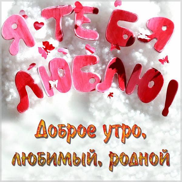 Картинка доброе утро любимый родной - скачать бесплатно на otkrytkivsem.ru