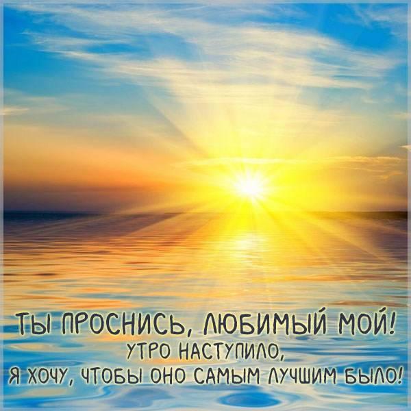 Картинка доброе утро любимый романтика для отправки - скачать бесплатно на otkrytkivsem.ru