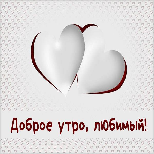 Картинка доброе утро любимый романтика с надписью - скачать бесплатно на otkrytkivsem.ru