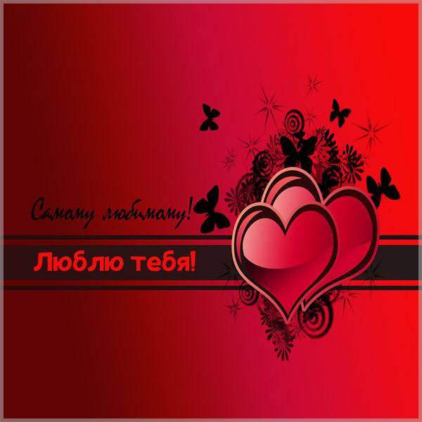 Картинка доброе утро люблю тебя мужчине - скачать бесплатно на otkrytkivsem.ru