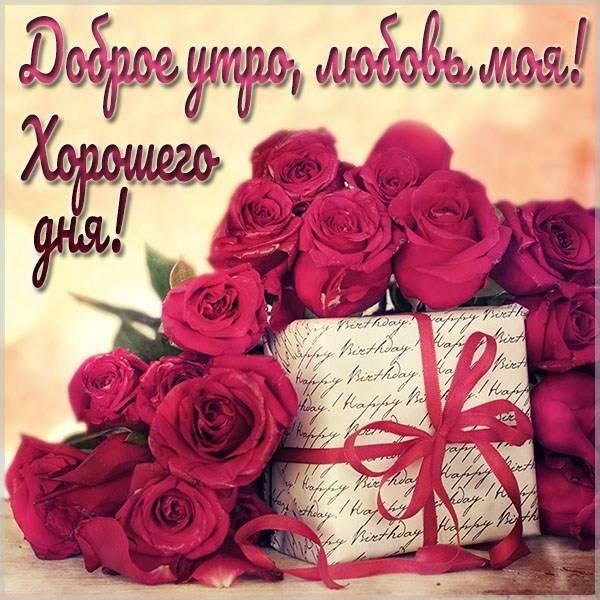 Картинка доброе утро любовь моя хорошего дня - скачать бесплатно на otkrytkivsem.ru