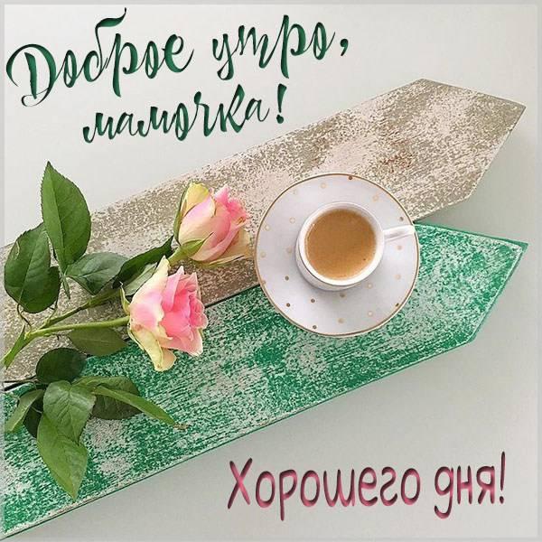 Картинка доброе утро мамочка хорошего дня - скачать бесплатно на otkrytkivsem.ru