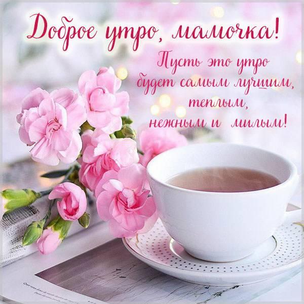 Картинка доброе утро мамочка с пожеланием - скачать бесплатно на otkrytkivsem.ru