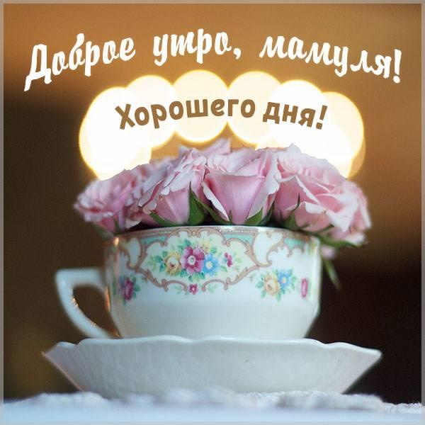 Картинка доброе утро мамуля хорошего дня - скачать бесплатно на otkrytkivsem.ru