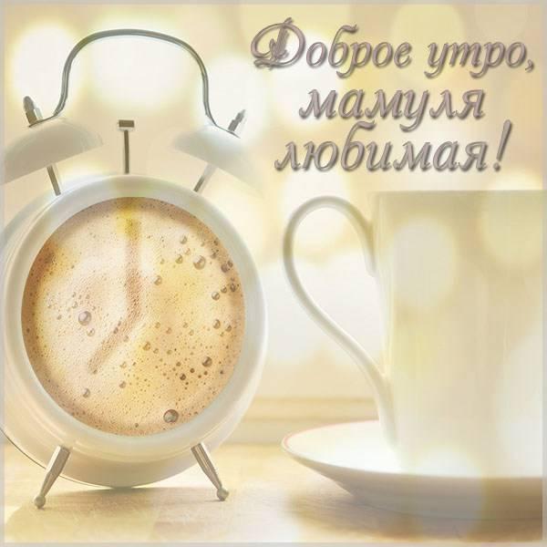 Картинка доброе утро мамуля любимая - скачать бесплатно на otkrytkivsem.ru