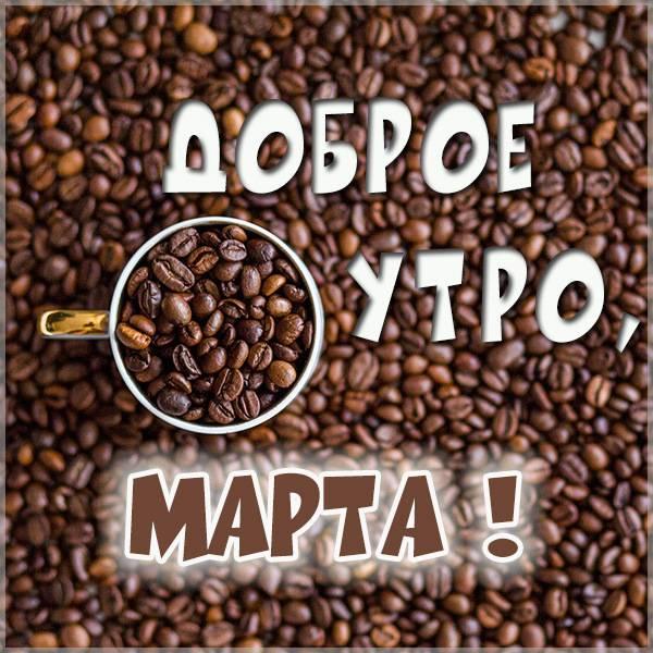 Картинка доброе утро Марта - скачать бесплатно на otkrytkivsem.ru
