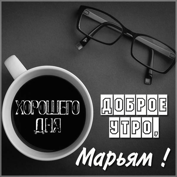 Картинка доброе утро Марьям - скачать бесплатно на otkrytkivsem.ru