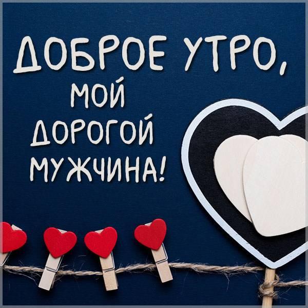 Картинка доброе утро мой дорогой мужчина - скачать бесплатно на otkrytkivsem.ru