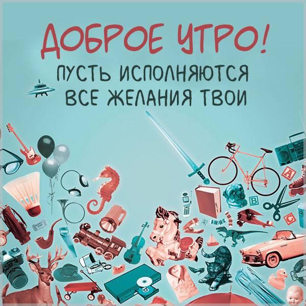 Картинка доброе утро мужчине прикольная - скачать бесплатно на otkrytkivsem.ru
