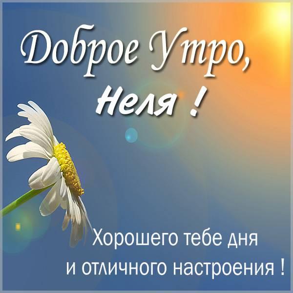Картинка доброе утро Неля - скачать бесплатно на otkrytkivsem.ru