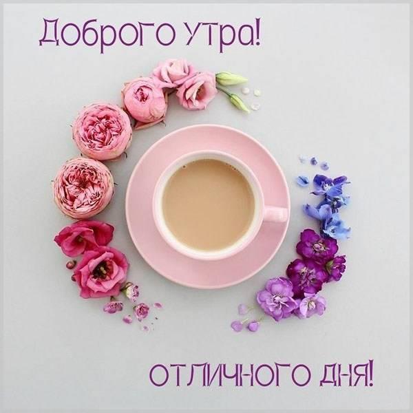 Картинка доброе утро отличного дня пожелание - скачать бесплатно на otkrytkivsem.ru