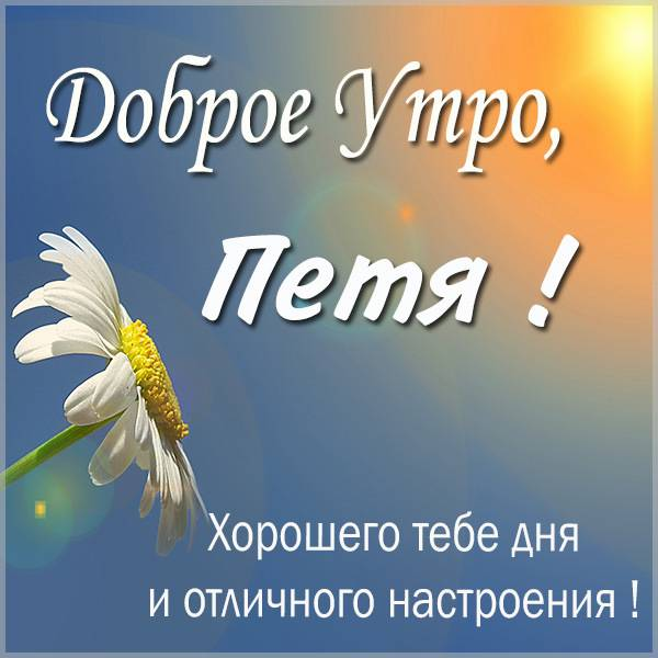 Картинка доброе утро Петя - скачать бесплатно на otkrytkivsem.ru