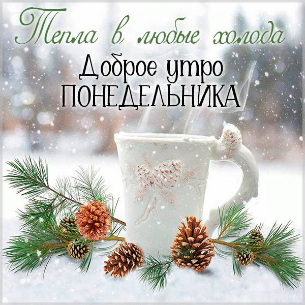 Картинка доброе утро понедельника зима - скачать бесплатно на otkrytkivsem.ru