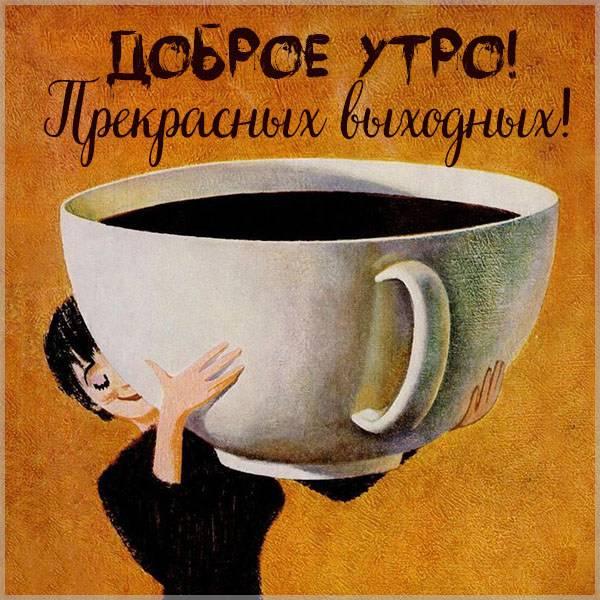 Картинка доброе утро прекрасных выходных прикольная - скачать бесплатно на otkrytkivsem.ru
