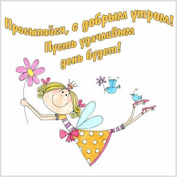 Картинка доброе утро прикольная женщине пожелание - скачать бесплатно на otkrytkivsem.ru