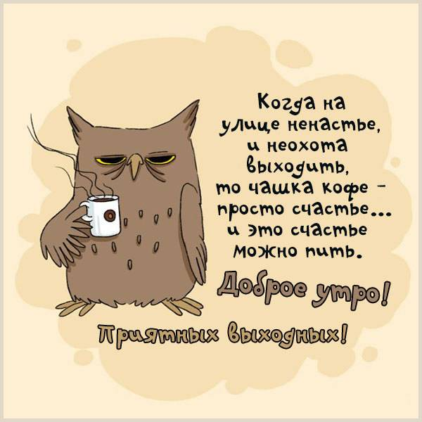 Картинка доброе утро приятных выходных прикольная - скачать бесплатно на otkrytkivsem.ru
