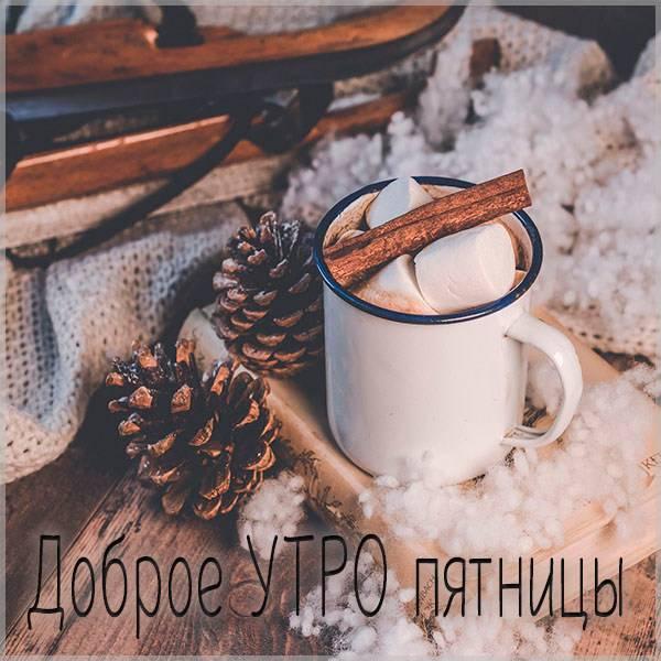 Картинка доброе утро пятница зима - скачать бесплатно на otkrytkivsem.ru