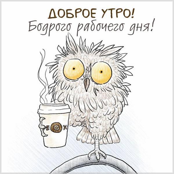 Картинка доброе утро рабочего дня прикольная - скачать бесплатно на otkrytkivsem.ru
