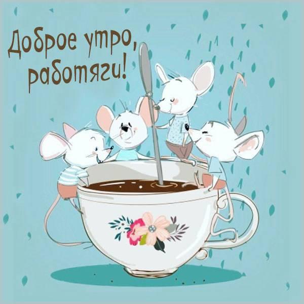 Картинка доброе утро работяги смешная - скачать бесплатно на otkrytkivsem.ru