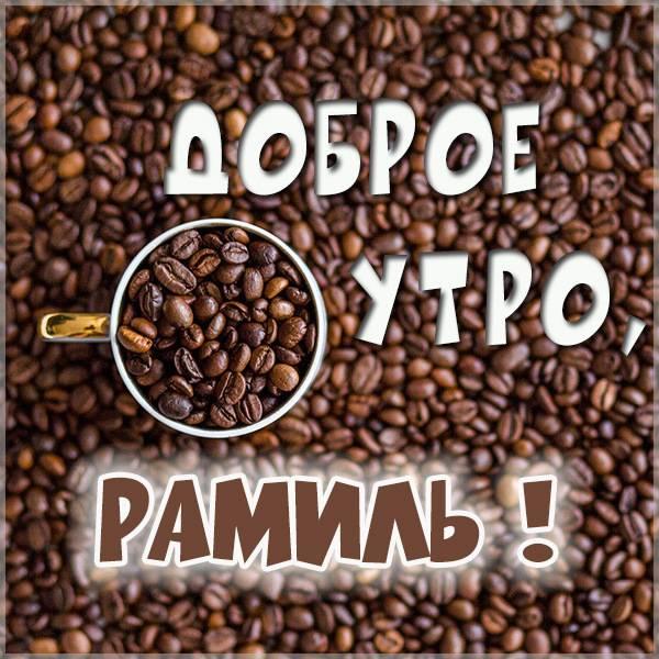 Картинка доброе утро Рамиль - скачать бесплатно на otkrytkivsem.ru