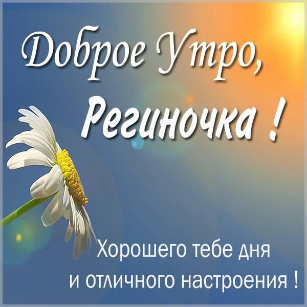 Картинка доброе утро Региночка - скачать бесплатно на otkrytkivsem.ru