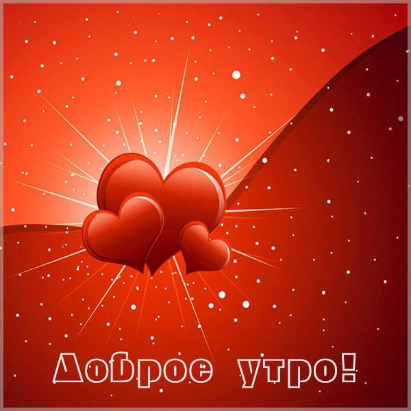 Картинка доброе утро с сердечками романтика - скачать бесплатно на otkrytkivsem.ru