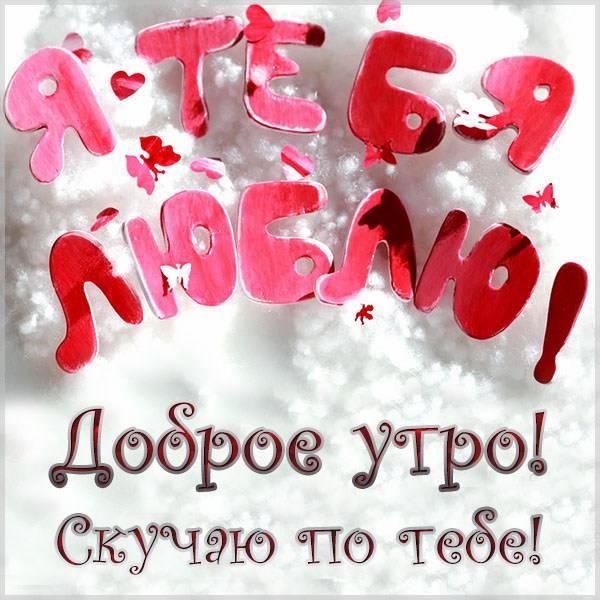 Картинка доброе утро скучаю мужчине - скачать бесплатно на otkrytkivsem.ru