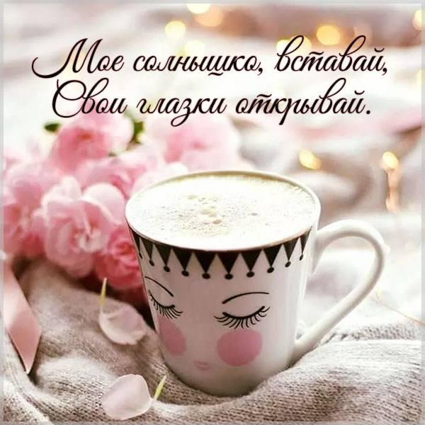 Картинка доброе утро солнышко для девушки прикольная - скачать бесплатно на otkrytkivsem.ru