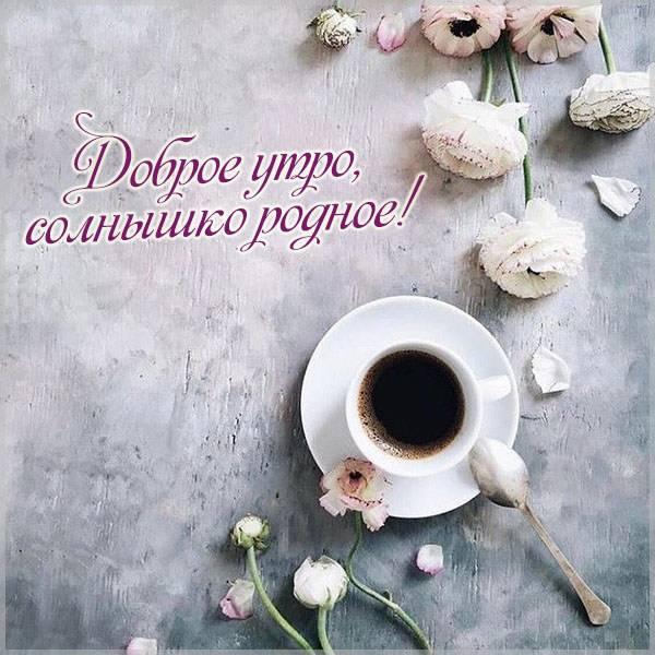 Картинка доброе утро солнышко родное - скачать бесплатно на otkrytkivsem.ru