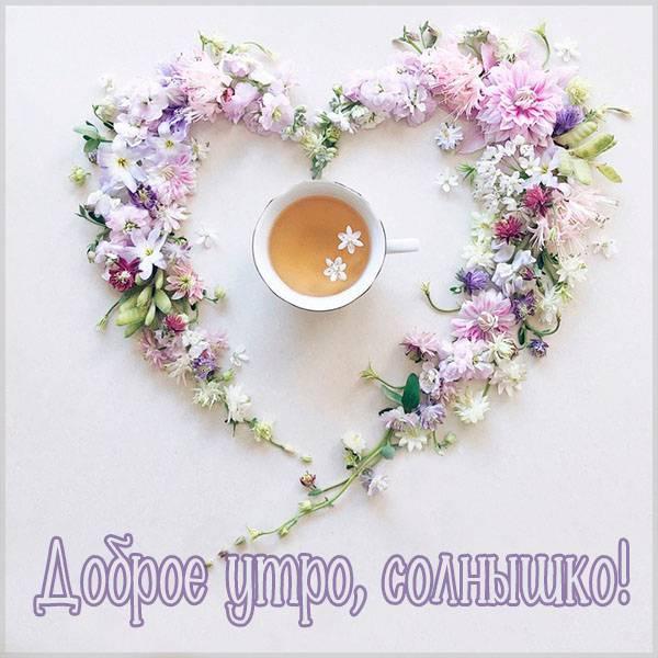 Картинка доброе утро солнышко с сердечками - скачать бесплатно на otkrytkivsem.ru