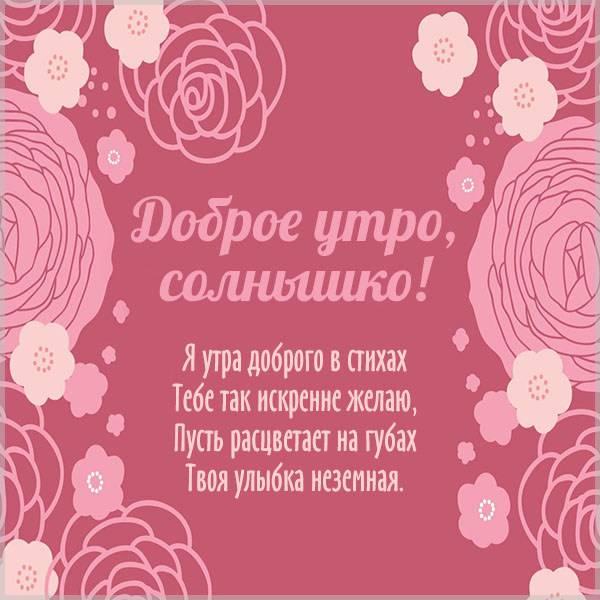 Картинка доброе утро солнышко - скачать бесплатно на otkrytkivsem.ru