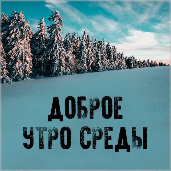 Картинка доброе утро среда зима - скачать бесплатно на otkrytkivsem.ru