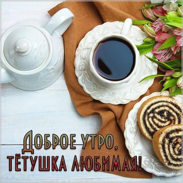 Картинка доброе утро тетушка любимая - скачать бесплатно на otkrytkivsem.ru