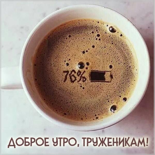 Картинка доброе утро труженикам прикольная - скачать бесплатно на otkrytkivsem.ru