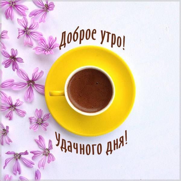 Картинка доброе утро удачного дня красивая необычная - скачать бесплатно на otkrytkivsem.ru