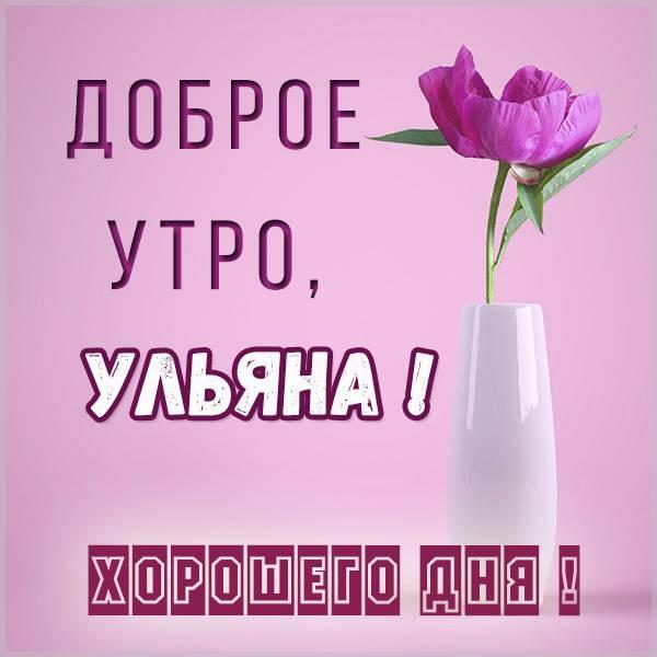 Картинка доброе утро Ульяна - скачать бесплатно на otkrytkivsem.ru