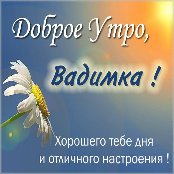 Картинка доброе утро Вадимка - скачать бесплатно на otkrytkivsem.ru