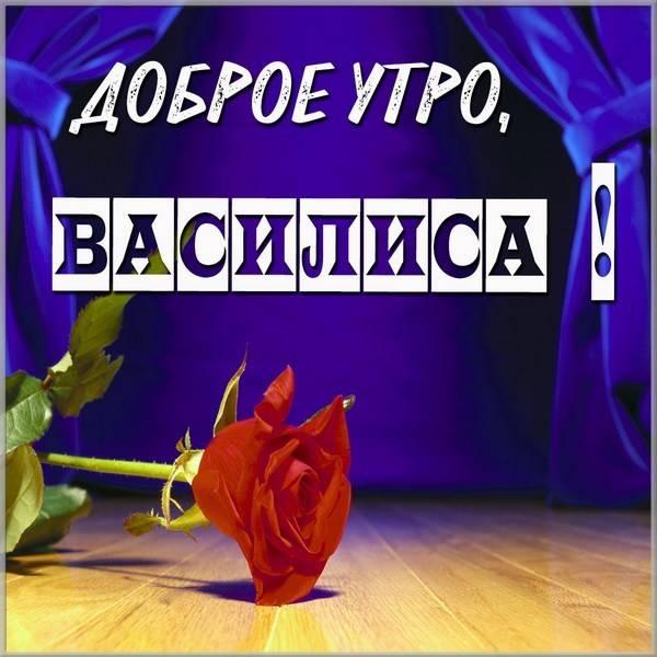 Картинка доброе утро Василиса - скачать бесплатно на otkrytkivsem.ru