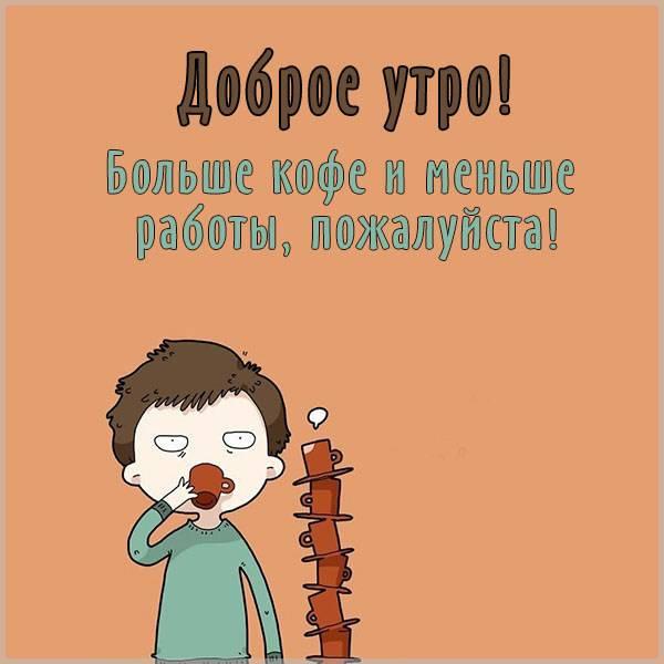 Картинка доброе утро веселая про работу - скачать бесплатно на otkrytkivsem.ru