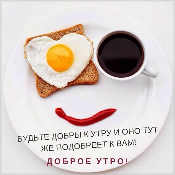 Картинка доброе утро веселая с надписью - скачать бесплатно на otkrytkivsem.ru
