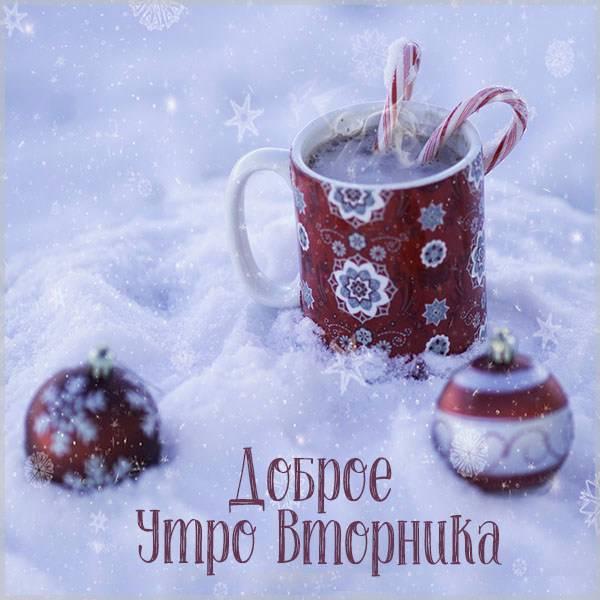 Картинка доброе утро вторника зимы - скачать бесплатно на otkrytkivsem.ru