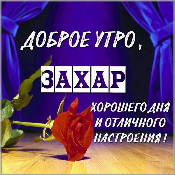 Картинка доброе утро Захар - скачать бесплатно на otkrytkivsem.ru