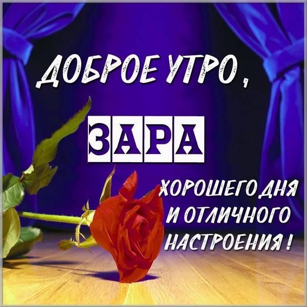 Картинка доброе утро Зара - скачать бесплатно на otkrytkivsem.ru