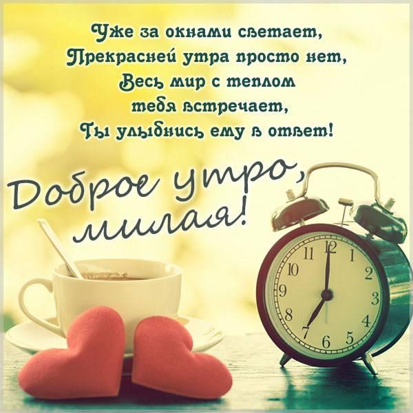 Картинка доброе утро женщине прикольная - скачать бесплатно на otkrytkivsem.ru